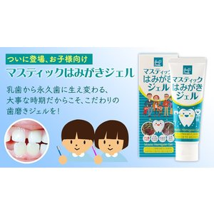 子供向け マスティックはみがきジェル 60g(マスファミリージェル)乳歯から永久歯に生え変わる大事な時期だからこそこだわりの歯磨きジェルを! uniclass 02