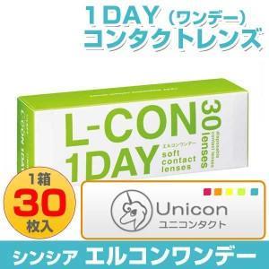 コンタクトレンズ 1day エルコンワンデー 30枚入 1日使い捨てソフトコンタクトレンズ エルコン L-CON シンシア