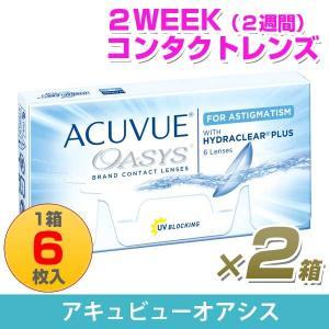 2week アキュビューオアシス 6枚入 2箱...の関連商品8