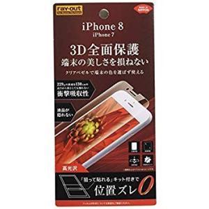 レイ・アウト iPhone8 / iPhone7 フィルム TPU 光沢 フルカバー 衝撃吸収 RT...