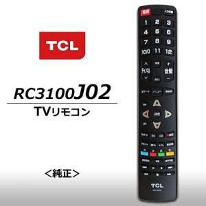 TCL RC3100J02 液晶テレビ用 リモコン|unicorn802