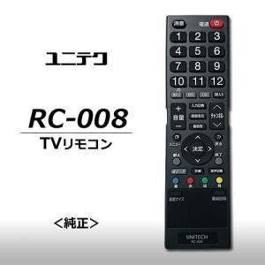 ユニテク RC-008 液晶テレビ用 リモコン UNITECH|unicorn802