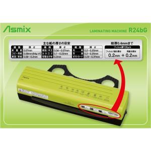 アスカ(Asmix) ラミネーター A4 グリーン R24b-G|unicorn802