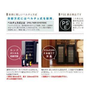 ルフィエール ワインセラー 12本収納 日本メーカー製ペルチェ使用 LW-S12 unicorn802