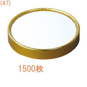 日本デキシー 業務用リッド(蓋) 74Φ紙リング(ゴールド) 1500枚セット GOT074iG(3.7g) unicorn802