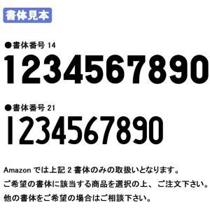 陸上 シール式 腰ナンバー 15cm×10cm(数字のみプリント/書体No.21)(赤) unicorn802