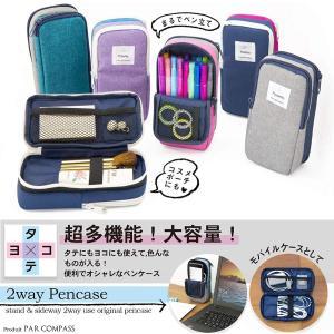 ニッケン文具 ペンケース タテヨコ ブラック×ネイビー PLP1-KN|unicorn802