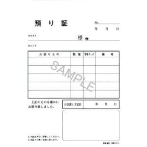 日本法令 庶務 12-N/預り証(ノーカーボン・2枚複写)|unicorn802