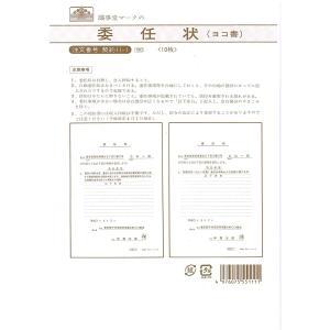 契約 11-1委任状|unicorn802