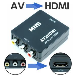 AV to HDMI 変換アダプター コンバーター  変換アダプタ アナログ 入力 HDMI 出力 ...