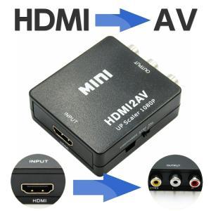 HDMI to AV 変換アダプター コンバーター  変換アダプタ HDMI 入力 アナログ 出力 ...