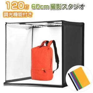 撮影ボックス 60cm 調光 LED 折り畳み PSE認証 大型 撮影ブース led照明 撮影用 l...