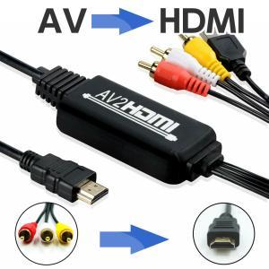 AV to HDMI ケーブル付き変換 コンバーター アダプター アナログ 入力 HDMI 出力 1...