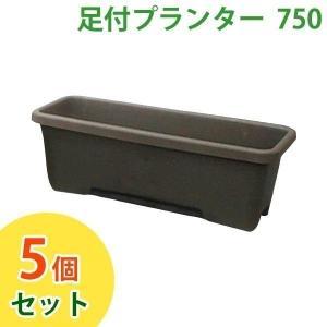5個セット 足付プランター 750 ダークブラウン アイリスオーヤマ|unidy-y