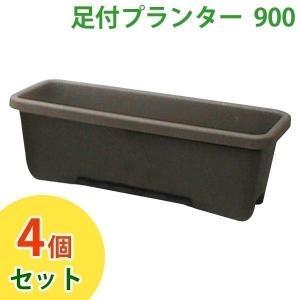 4個セット 足付プランター 900 ダークブラウン アイリスオーヤマ|unidy-y