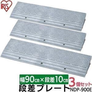 3枚セット 段差プレート 段差スロープ ND...の関連商品10