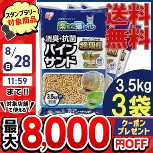 楽ちん猫トイレ 消臭・抗菌パインサンド 3.5kg×3個  RCT-35(約3.5週間分) (アイリ...