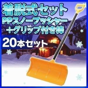 雪かきスコップ 雪かき 除雪 スコップ 道具 雪ス ノープッシャー グリップ付き 20 個セット ア...