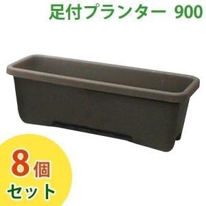 8個セット 足付プランター 900 ダークブラウン アイリスオーヤマ|unidy-y