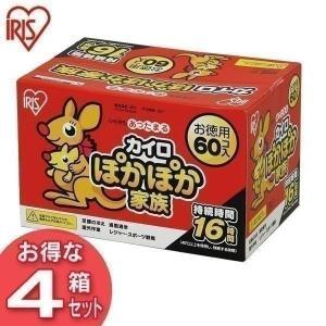 カイロ ぽかぽか家族 レギュラーサイズ PKN-60R 240個(60個×4) 4箱セット アイリスオーヤマ