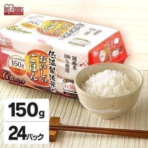 ご飯 ごはん パックごはん パックご飯 低温製法米のおいしいごはん 150g×24パック アイリスオーヤマ