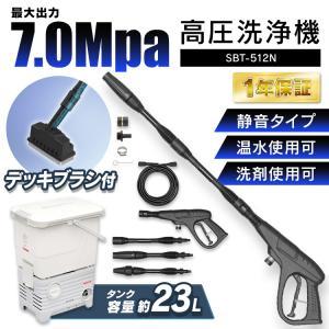 【タンク式高圧洗浄機 SBT-512N】 ●パッケージ内容 ・本体 ・タンク ・ふた ・ガン ・拡散...