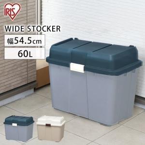 ワイドストッカー 屋外収納 おしゃれ 大容量 WY-540 アイリスオーヤマ