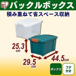 コンテナボックス バックルBOX NSK-210 アイリスオーヤマ プラスチック レジャー トランク 収納ボックス 工具箱|unidy-y