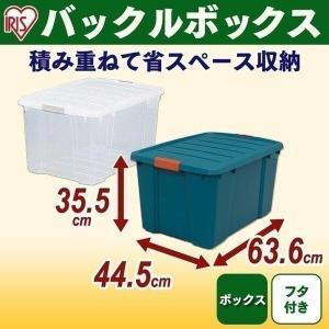 コンテナボックス 収納ボックス おしゃれ バックルBOX NSK-700 バックルボックス 収納ケース アイリスオーヤマ ▼|unidy-y