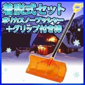 雪かき 道具 スノースコップ 雪かきスコップ 除雪  着脱式...