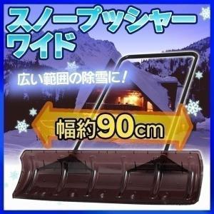 雪かき 道具 スノースコップ 雪かきスコップ 除雪  ポリカ...