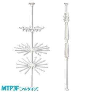 物干し 室内 アイデア おしゃれ 突張り室内物干し フルタイプ MTP3F アイリスオーヤマ 【数量限定大特価】|unidy-y