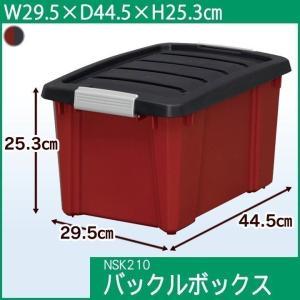バックルボックス NSK-210 アイリスオーヤマ|unidy-y