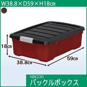 バックルボックス NSK-230 アイリスオーヤマ|unidy-y