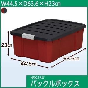 バックルボックス NSK-430 アイリスオーヤマ|unidy-y