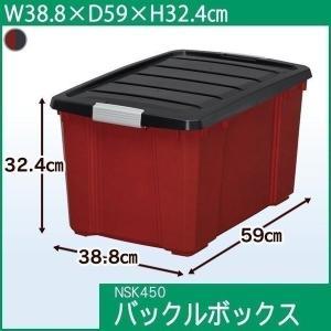 バックルボックス NSK-450 アイリスオーヤマ|unidy-y