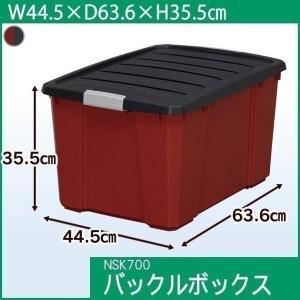 バックルボックス NSK-700 アイリスオーヤマ|unidy-y