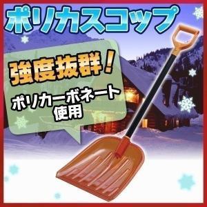雪かき 道具 スノースコップ 雪かきスコップ 除雪 着脱式 ...