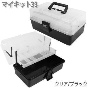 工具箱 マイキット 33 ブラック クリアケース 収納ケース 裁縫箱 裁縫ケース パーツケース 工具入れ 道具入れ 小物入れ 持ち運び ビジネス 小物整理|unidy-y