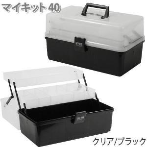 工具箱 マイキット 40 クリアケース 収納ケース 裁縫箱 裁縫ケース パーツケース 工具入れ 道具入れ 小物入れ 持ち運び ビジネス 小物整理|unidy-y