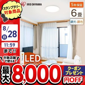 シーリングライト LED 6畳 天井照明 照...の関連商品10