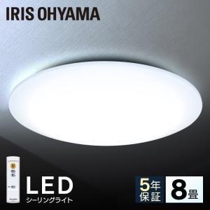 LEDシーリングライト リモコン 天井 照明器具 8畳 調光 4000lm CL8D-5.0 おしゃれ アイリスオーヤマ 調光
