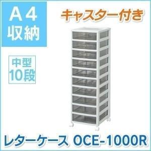レターケース 書類ケース A4 チェスト 引き出し 整理棚 オフィス用 中10段 キャスター付 OCE-1000R アイリスオーヤマ ▼の写真