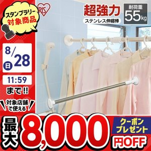 物干し 室内 アイデア おしゃれ 浴室用ステンレス超強力伸縮棒 YSP-190 ホワイト  室内物干し アイリスオーヤマ