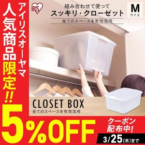 クローゼットの天棚に最適な収納ボックスです。 高い所に収納しても取り出しやすいように、ボックスの下の...