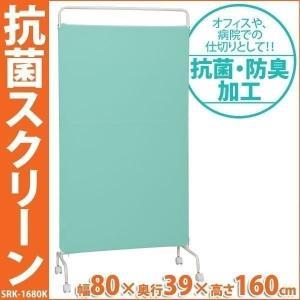 オフィスや、病院での仕切りに♪ 抗菌防臭加工布使用で衛生面にも配慮したスクリーン! カラーは明るく清...