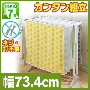 ☆ねじ・釘不要の簡単組立式タオルハンガーです☆ 簡単に折りたため、省スペースで収納できる組立式のハン...