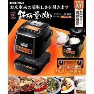 炊飯器 3合 IH アイリスオーヤマ 炊飯ジャー 銘柄量り炊き IHジャー炊飯器3合 RC-IA31...
