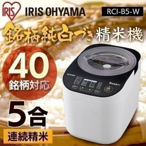 精米機 家庭用 自宅用 アイリスオーヤマ 精米 米 ご飯 精米器 40銘柄 連続精米  RCI-B5-W あすつく