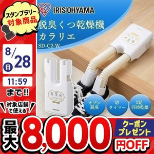脱臭くつ乾燥機 カラリエ ホワイト SD-C2-W アイリスオーヤマ